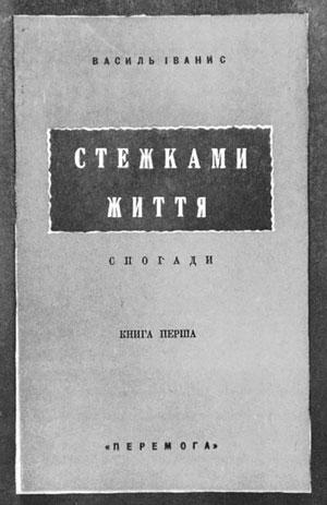 Иванис Василий Николаевич - Тропами жизни