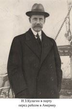 Иван Захарович Кулагин